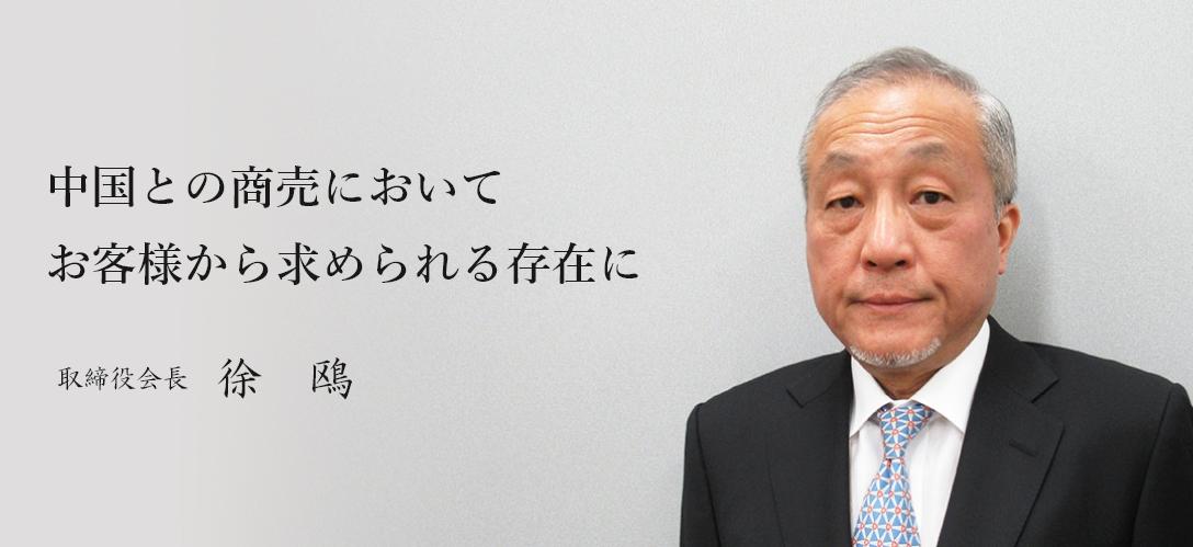 代表取締役 徐 鴎